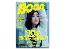boon-magazine-relaunch-1