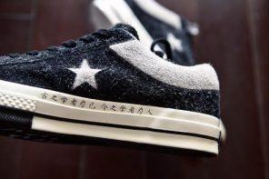 陳冠希實著!CLOT x Converse 最新聯名「One Star 74」發售在即?